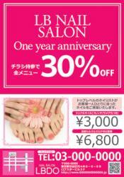 【チラシ】キャンペーン向きレイアウトのチラシ ピンク