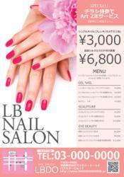 【チラシ】縦型キャンペーン価格&通常価格レイアウト ピンク