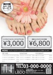 【かわいいチラシ】定額制チラシ・フライヤー(ブラック)9000円