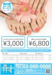 【チラシ】縦型キャンペーン価格&通常価格レイアウト ブルー
