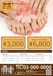 【かわいいチラシ】チラシ・フライヤー(ブラウン)9000円