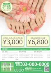 【チラシ】横型キャンペーン価格&通常価格レイアウト グリーン