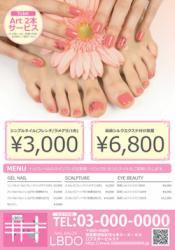 【チラシ】横型キャンペーン価格&通常価格レイアウト ピンク