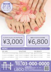 【かわいいチラシ】定額制チラシ・フライヤー(パープル)9000円