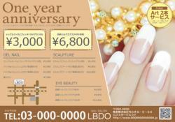 【かわいいチラシ】定額制チラシ・フライヤー(ブラウン)9000円