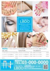 【かわいいチラシ】定額制チラシ・フライヤー(ブルー)9000円