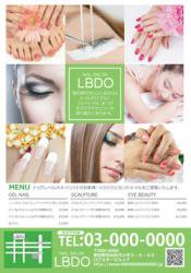 【かわいいチラシ】チラシ(グリーン)9000円