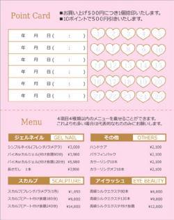 fu013 メニュー付ハート型ポイントカード&次回予約(二つ折り裏面専用)【25マス】ピンク