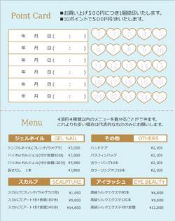 fu014 メニュー付ハート型ポイントカード&次回予約(二つ折り裏面専用)【25マス】水色