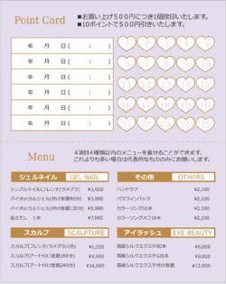 fu015 メニュー付ハート型ポイントカード&次回予約(二つ折り裏面専用)【25マス】パープル