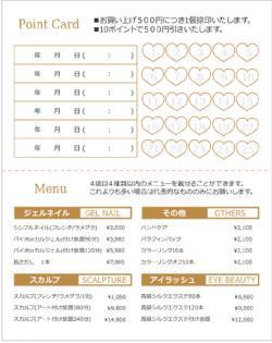 fu016 メニュー付ハート型ポイントカード&次回予約(二つ折り裏面専用)【25マス】ホワイト
