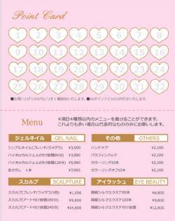 fu017 メニュー付ハート型ポイントカード(二つ折り裏面専用)【32マス】ピンク