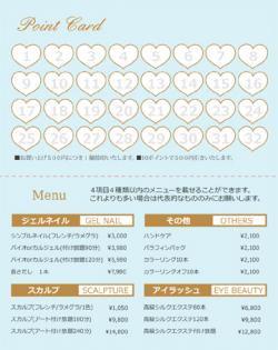 fu018 メニュー付ハート型ポイントカード(二つ折り裏面専用)【32マス】水色