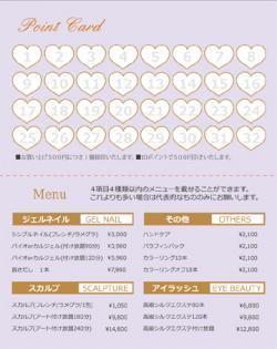 fu019 メニュー付ハート型ポイントカード(二つ折り裏面専用)【32マス】パープル