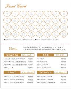 fu020 メニュー付ハート型ポイントカード(二つ折り裏面専用)【32マス】ホワイト