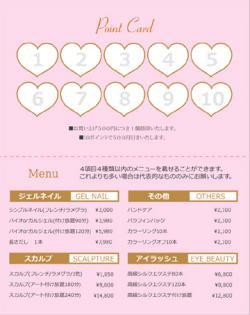fu021 メニュー付ハート型ポイントカード(二つ折り裏面専用)【10マス】ピンク