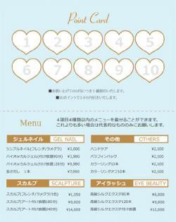 fu022 メニュー付ハート型ポイントカード(二つ折り裏面専用)【10マス】水色