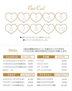 fu024 メニュー付ハート型ポイントカード(二つ折り裏面専用)【10マス】ホワイト