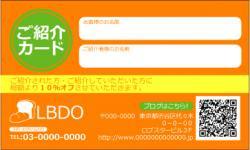【紹介カード】ベーシック オレンジ