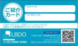 【紹介カード】ベーシック ブルー