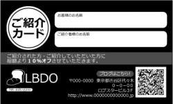 【紹介カード】ベーシック ブラック