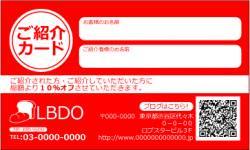 【紹介カード】ベーシック レッド