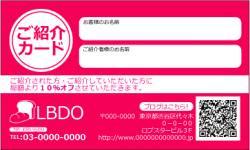 【紹介カード】ベーシック マゼンダ