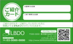 【紹介カード】ベーシック グリーン