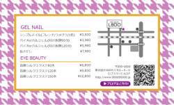 【カード用メニュー表】千鳥格子(パープル)