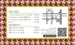 【カード用メニュー表】千鳥格子(ピンク)
