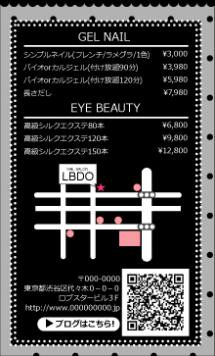 【カード用メニュー表】バービー風ドット(ブラック・グレー)