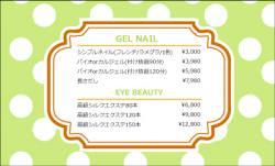 【カード用メニュー表】グリーン×ドット(グリーン)