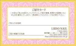 【紹介カード】ダマスク柄  ピンク