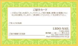 【紹介カード】ダマスク柄 グリーン
