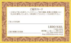 【紹介カード】ダマスク柄 ブラウン