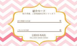 【紹介カード】シェブロン柄 ピンク