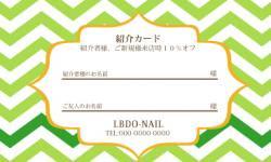 【紹介カード】シェブロン柄 グリーン