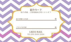 【紹介カード】シェブロン柄 パープル