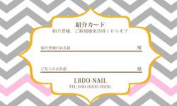 【紹介カード】シェブロン柄 グレー