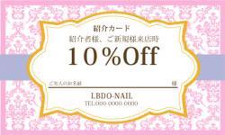 【紹介カード】ダマスク柄 ホワイト・ピンク