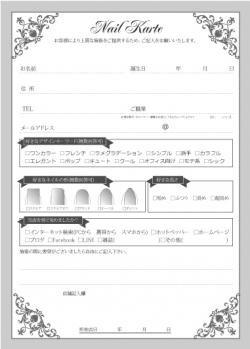 エレガント ネイルサロン用カルテ(500枚入!)