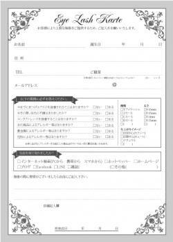 デザイン有まつげエクステサロンカルテ(500枚入!)