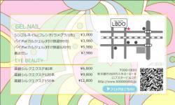 【カード用メニュー表】プッチ柄風 メニュー表 カード グリーン
