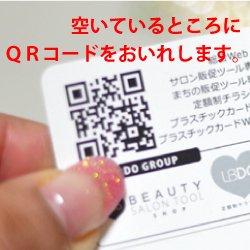 QRコード挿入