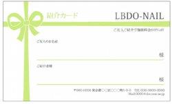 【紹介カード】リボン グリーン