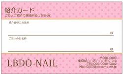 【紹介カード】ドット ピンクドット極小