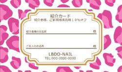 【紹介カード】ピンク ヒョウ柄