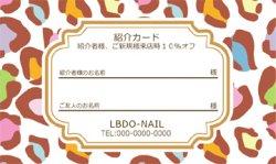 【紹介カード】ミックスカラー ヒョウ柄
