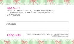 【紹介カード】レース&極細ストライプ・リボン マカロングリーン