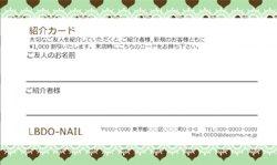 【紹介カード】ハート チョコミント